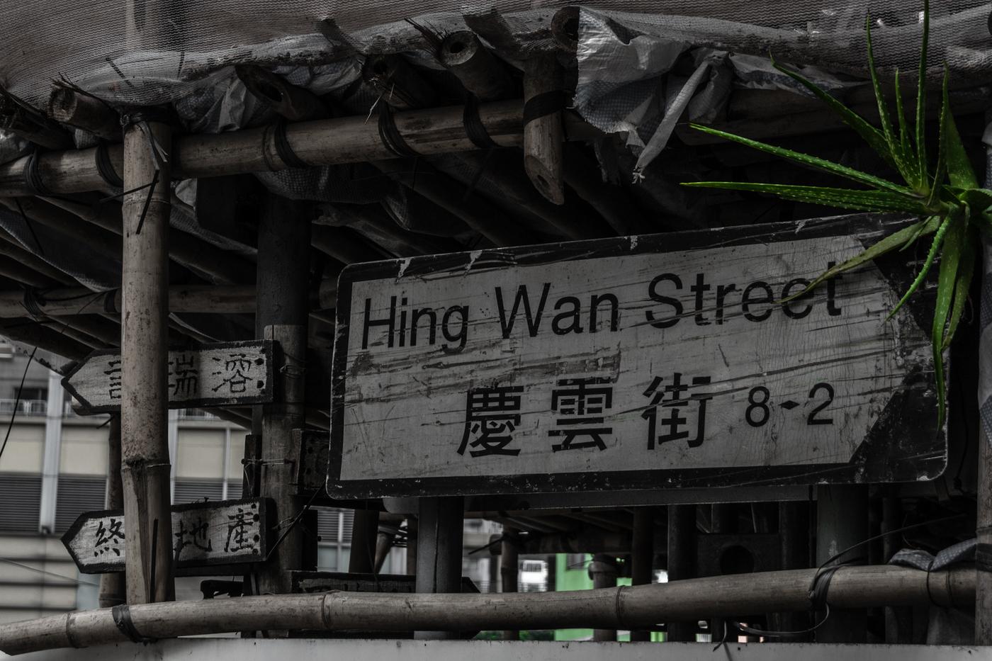 hing-wan-street.jpg